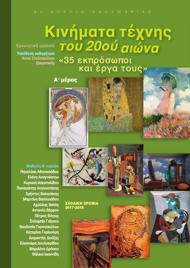 Άννα Στυλοπούλου – Η Τέχνη του 20ού αιώνα