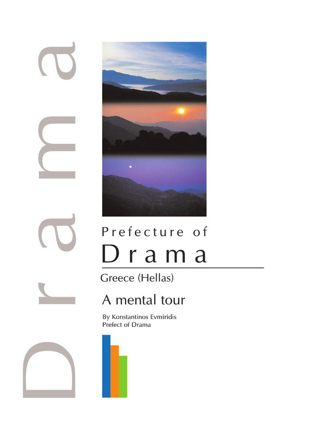 Prefecture of drama